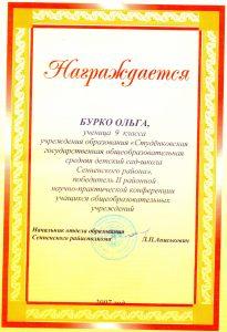 2009 За победу в Районной НПК