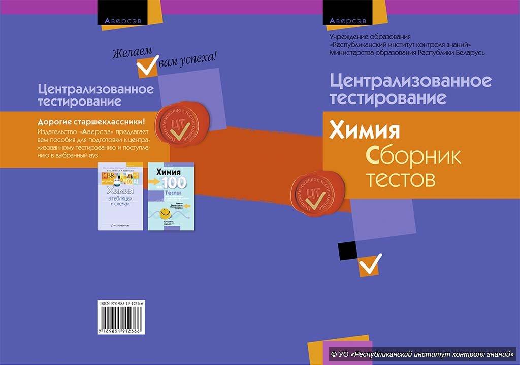 Сборник тестов 2014
